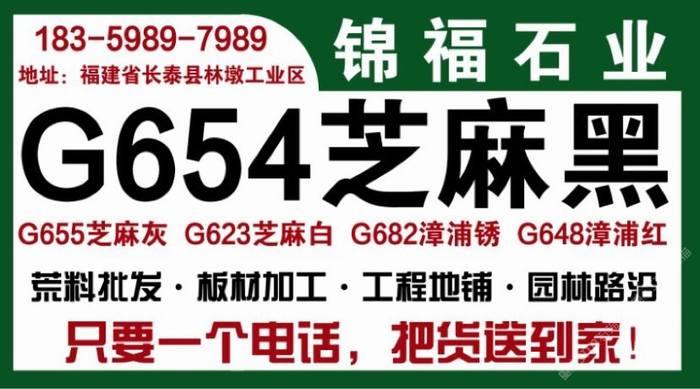 低价批发G654芝麻黑 火烧面毛板 成品板