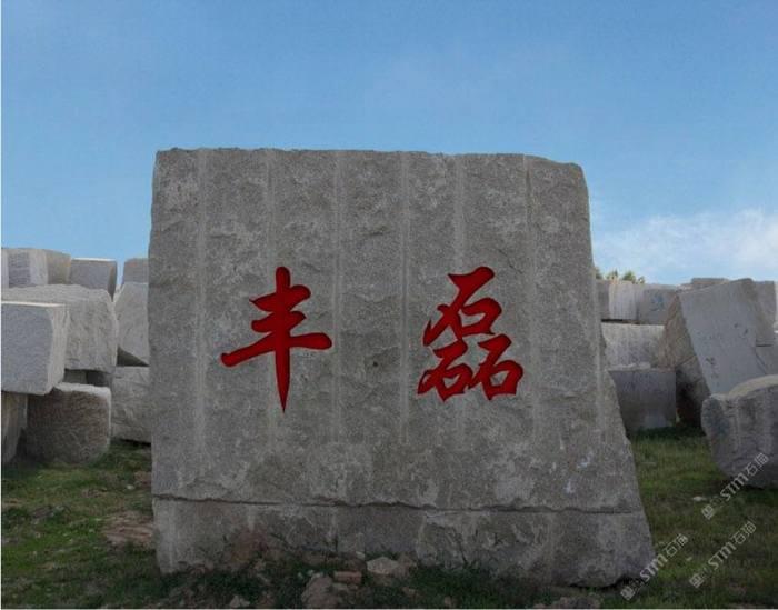 山东莱州丰磊石材,我们为自己代言