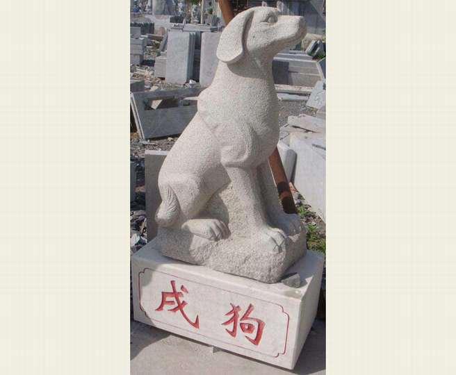 十二生肖 戌狗