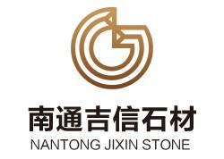 南通吉信石材发展有限公司