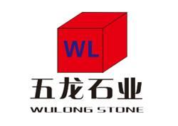 福建省五龍石業有限公司