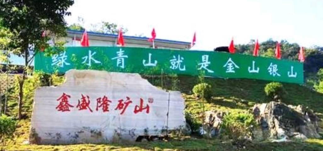 贵州鑫盛隆矿山