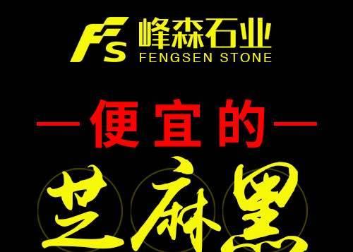 漳州峰森石业有限公司