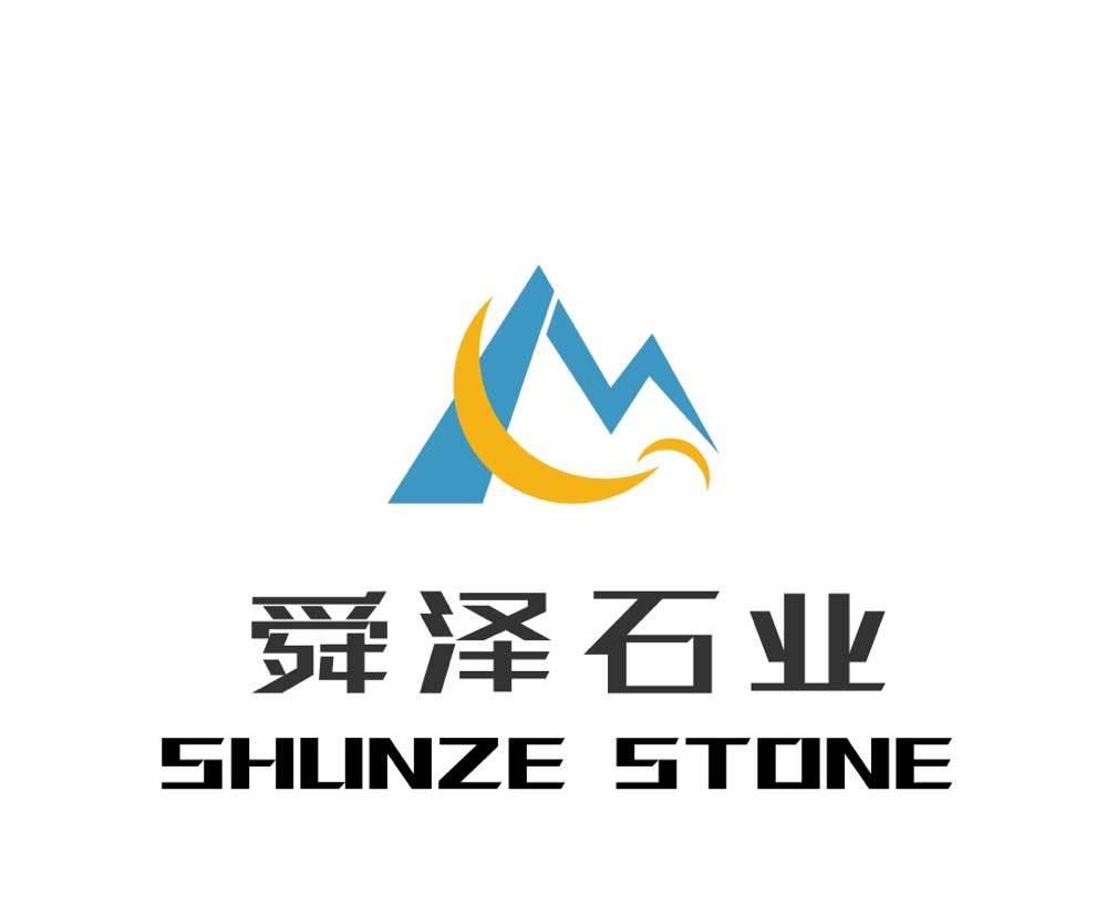 泉州南安舜泽石业有限公司