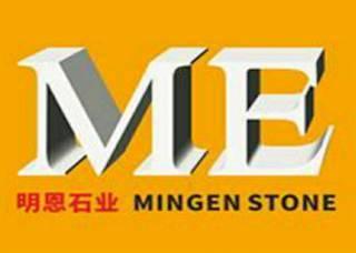 上海明恩石业有限公司