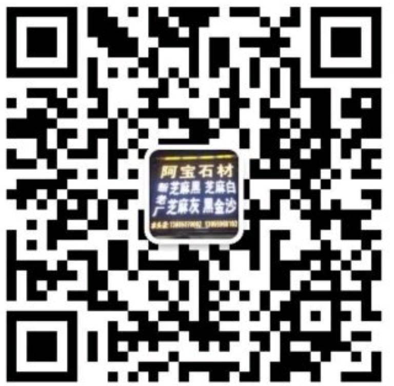 南安市石井阿寶石材廠(連寶山)