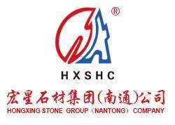 宏星石材集团(南通)公司