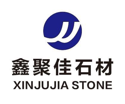 南安市鑫聚佳石材厂
