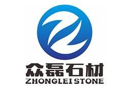 汶上县众磊石材制品厂