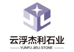 云浮杰利石業有限公司