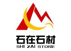 岑溪市石在石材有限公司
