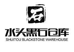 水頭黑石倉庫