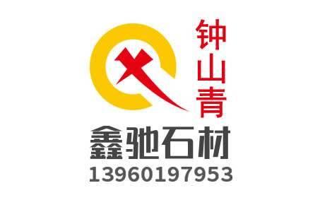 长泰县鑫驰石材广西芝麻黑分厂