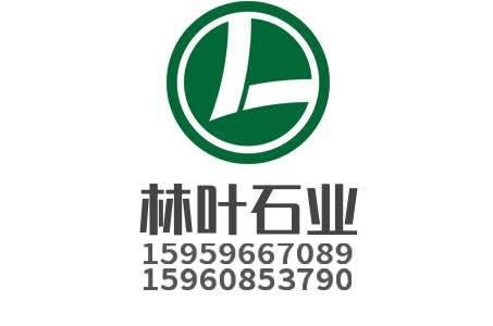 长泰县林叶石业有限公司