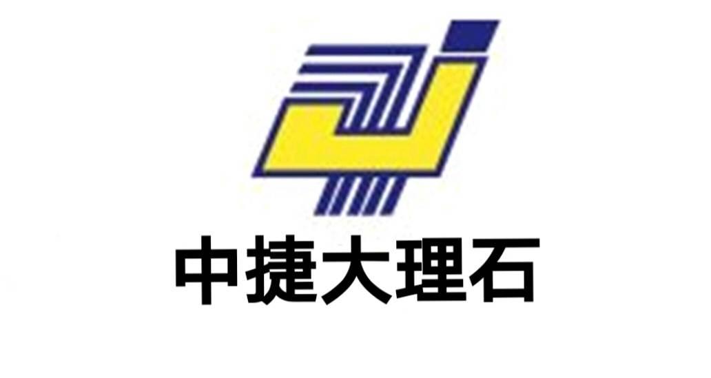中捷貿易有限公司