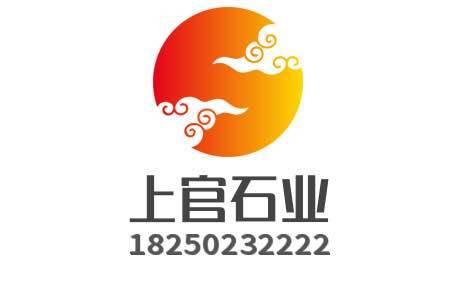 漳州市長泰縣上官石業有限公司