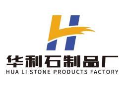 长泰县华利石制品厂