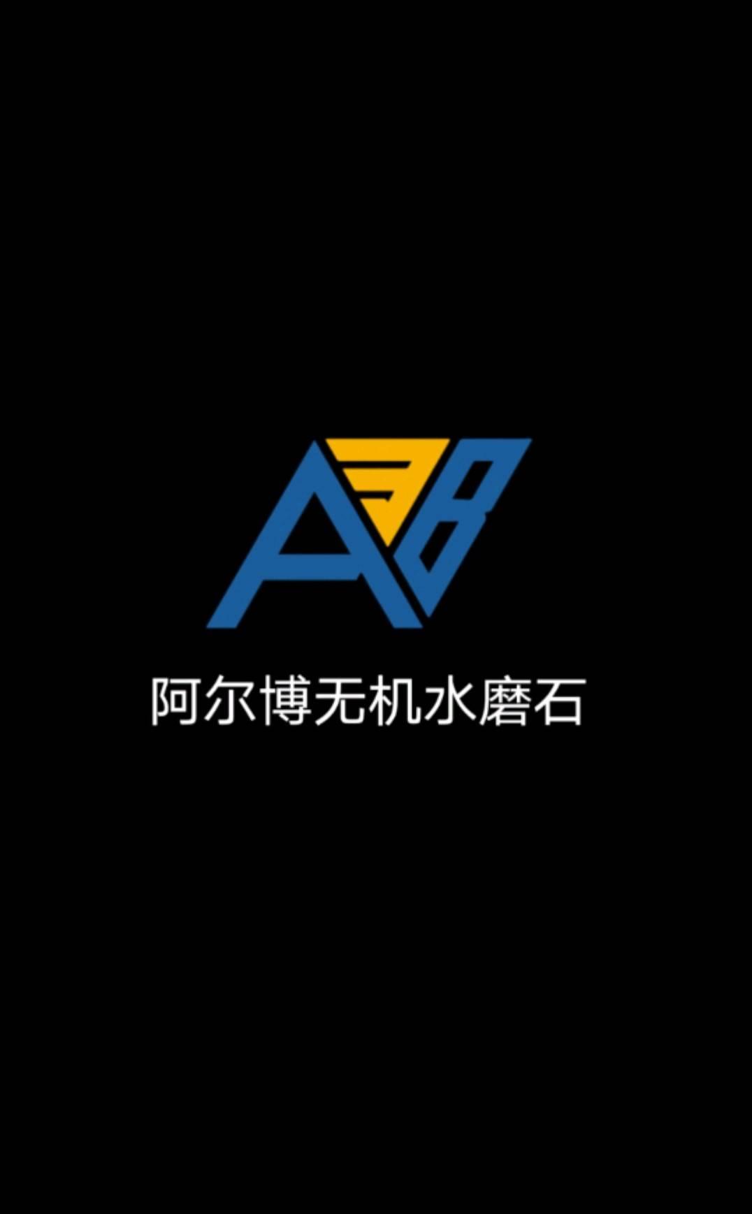 云浮市阿尔博水磨石有限公司