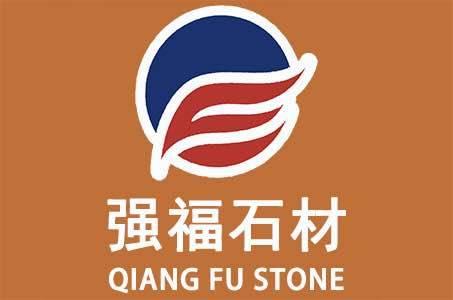 长泰县强福石材厂