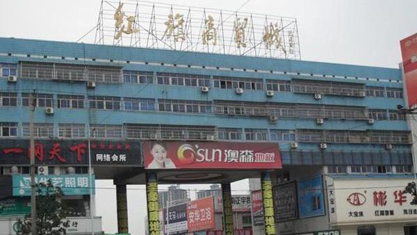 湖南省湘潭市紅旗商貿城