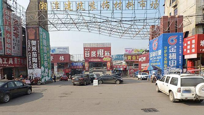 湖南省湘潭市砂子嶺建材市場