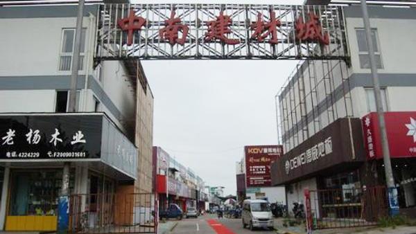 湖南省株洲市中南建材市場