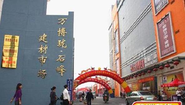 湖南省株洲市石峰建材市場