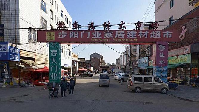 湖南省株洲市湘東建材大市場