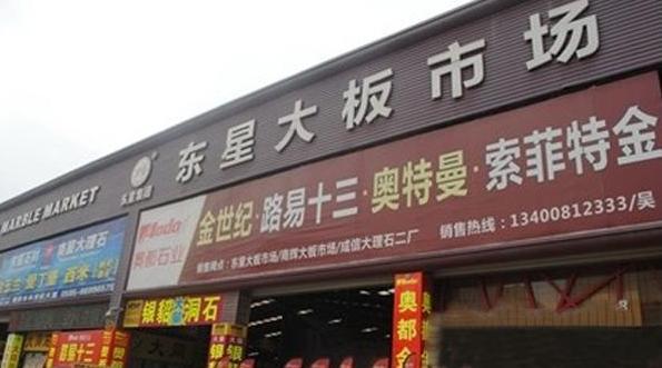 福建省南安市東星大板市場