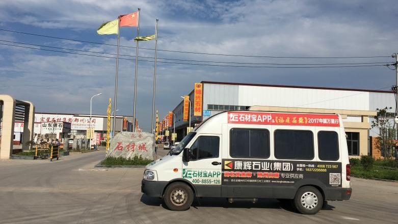 河南省鄭州市眾合國際石材城