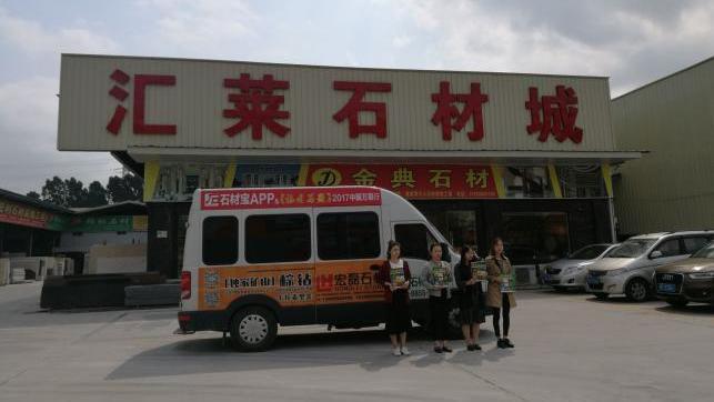 廣東省廣州市夏茅匯萊國際石材城
