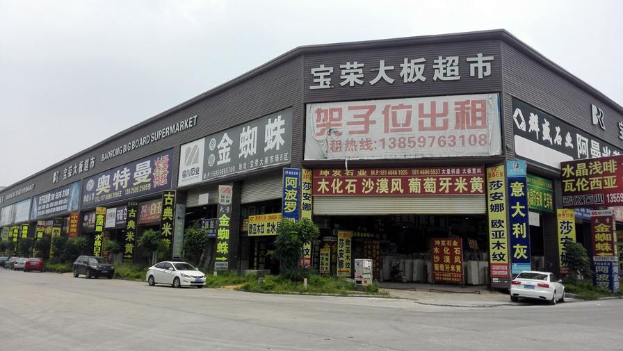 福建省南安市寶榮大板超市