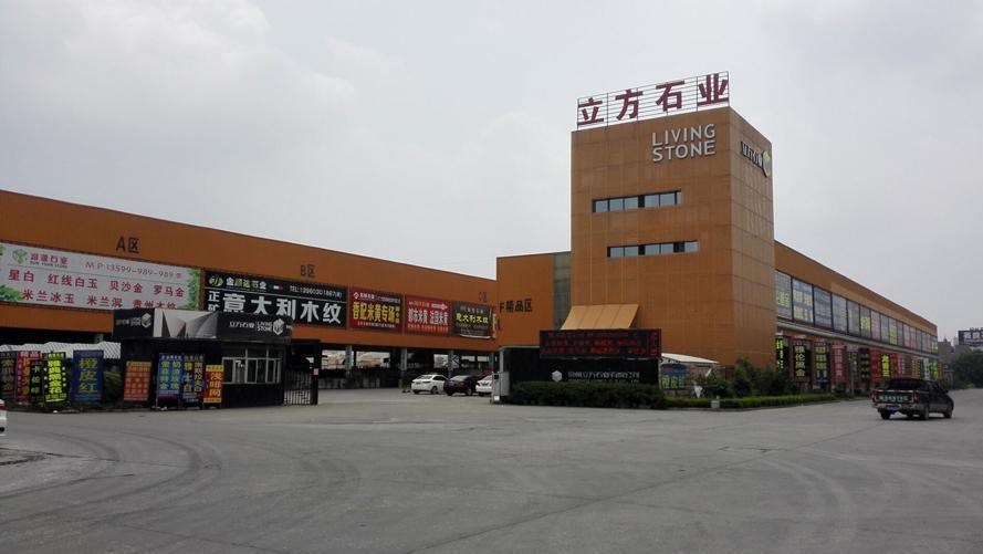 福建省南安市立方大板市場