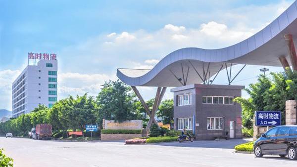 福建省南安市高時物流國際石材交易中心