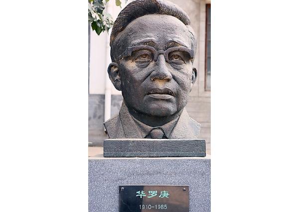 华罗庚石雕_华罗庚雕像(图片)