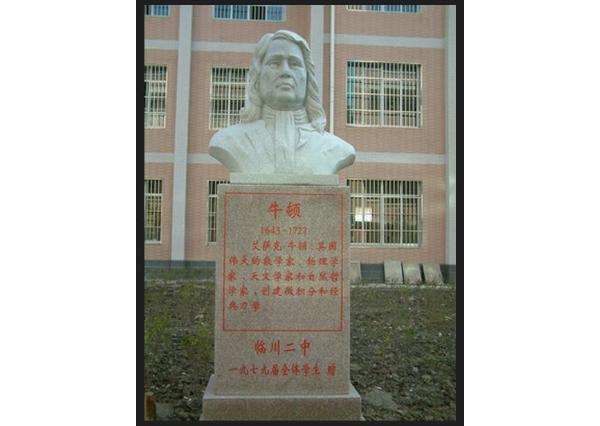 牛頓雕像_牛頓雕像(圖片)