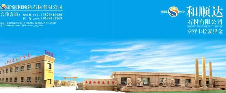 新疆和顺达石材有限责任公司