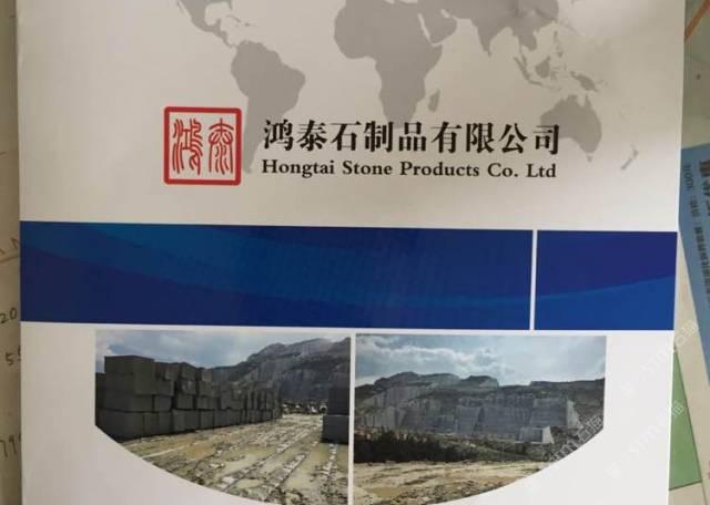 鸿泰石制品有限公司