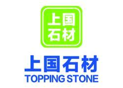 上国石材(南安)有限公司