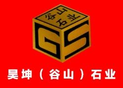昊坤(谷山)石业