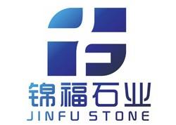 长泰县锦福石业有限公司